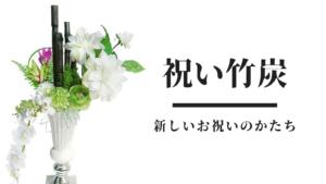 胡蝶蘭の代わりに新しい常識【祝い竹炭】を贈りませんか?お相手のことを考えたお祝いのしかた